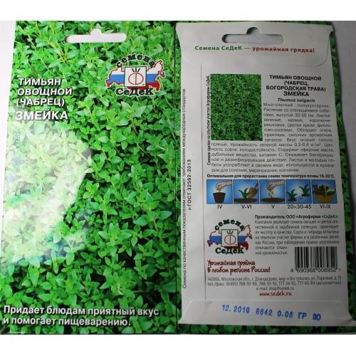 Чабрец: семена тимьяна, как выращивать овощной медок, выращивание из семян