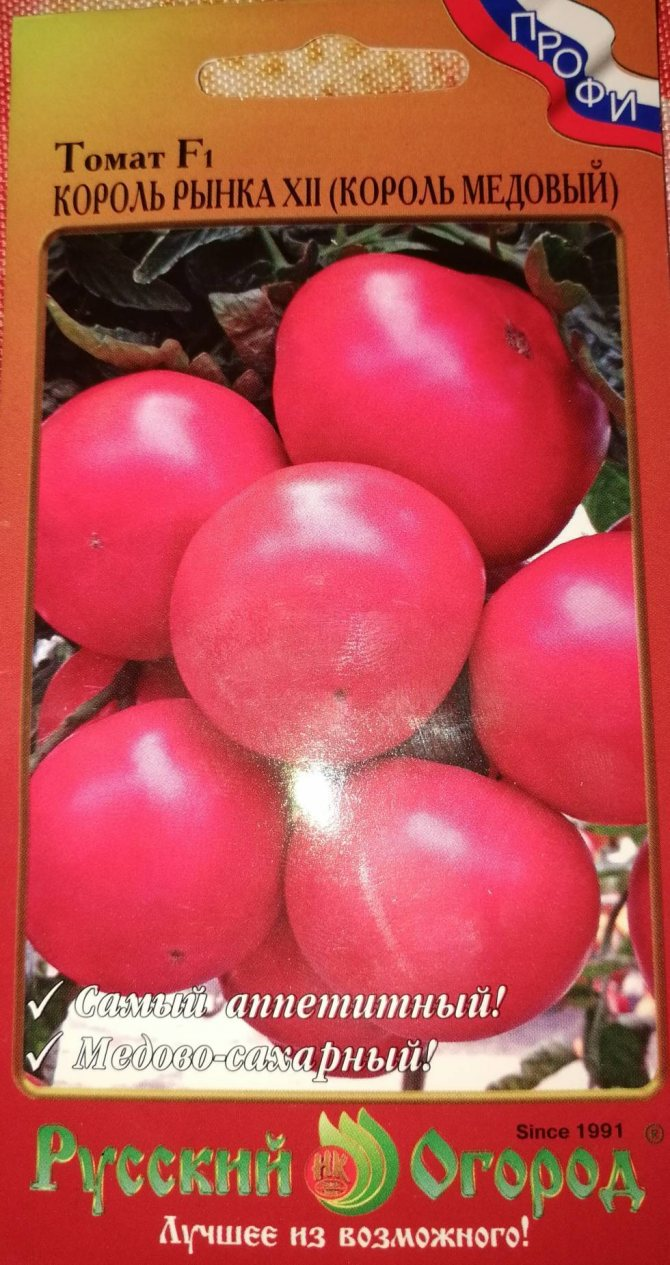 Томат король рынка: отзывы фермеров, фото выращенных помидоров и пошаговое руководство по получению богатого урожая