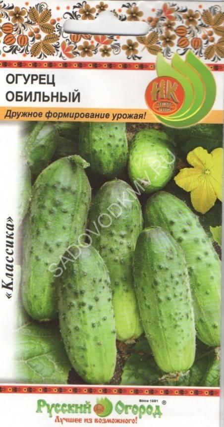 Огурец обильный: отзывы и фотографии, характеристика и описание сорта, посадка, выращивание и урожайность