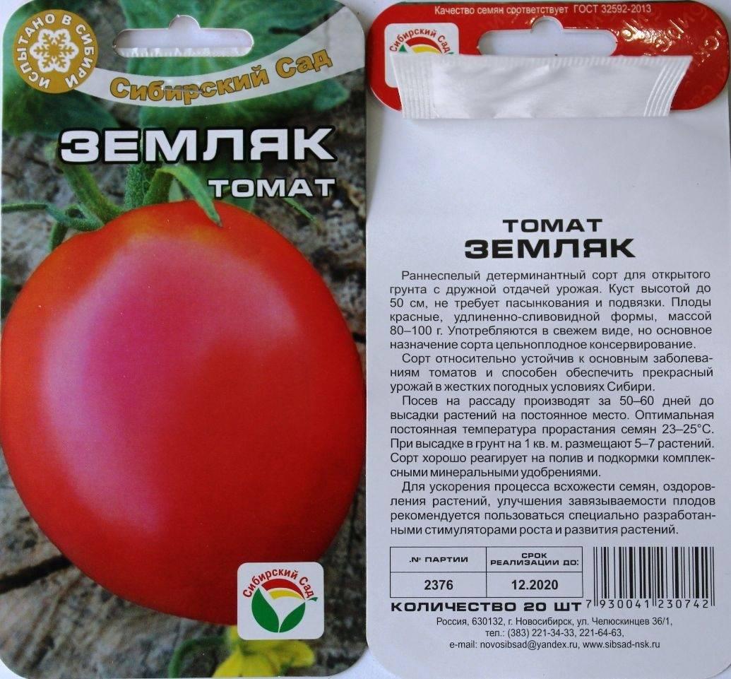 Томат фитоус: характеристика и описание сорта, отзывы тех кто сажал помидоры об их урожайности, фото