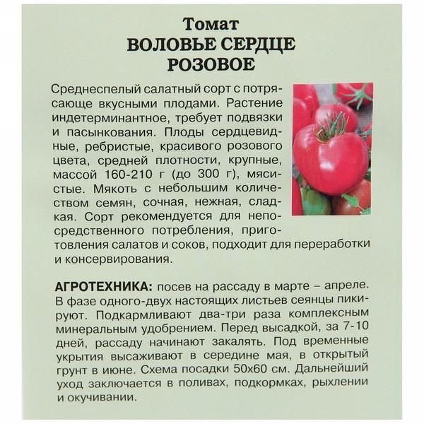 Томат матрешка – характеристика и описание сорта, фото, отзывы, урожайность, достоинства, недостатки