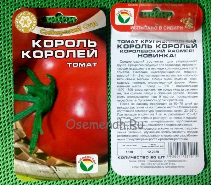 """Томат """"король рынка"""": описание сорта, характеристики плодов-помидоров, рекомендации по уходу и выращиванию русский фермер"""