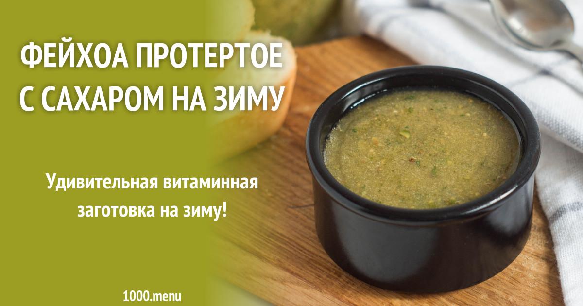 Фейоа: рецепты приготовления на зиму