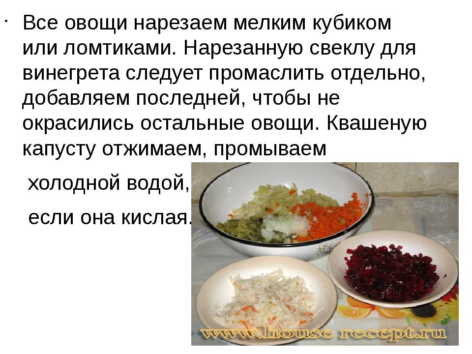 Винегрет - самый вкусный рецепт: отзывы