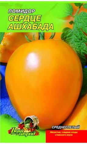 Томат сердце ашхабада: описание сорта, отзывы, урожайность, фото