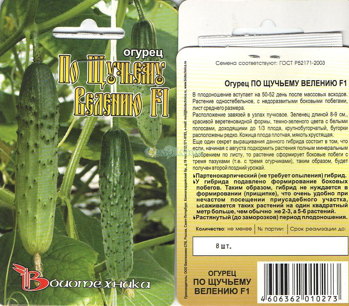Огурец муму f1 — описание и характеристика сорта