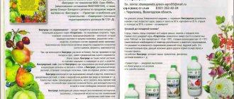 Натуральные пестициды и фунгициды 16 лучших рецептов