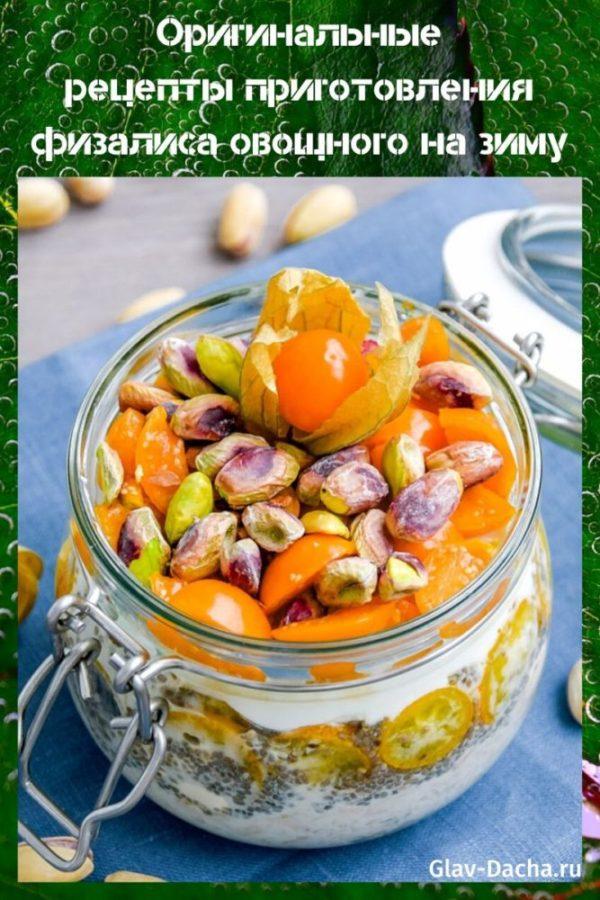 Физалис десертный: выращивание и уход, фото растения