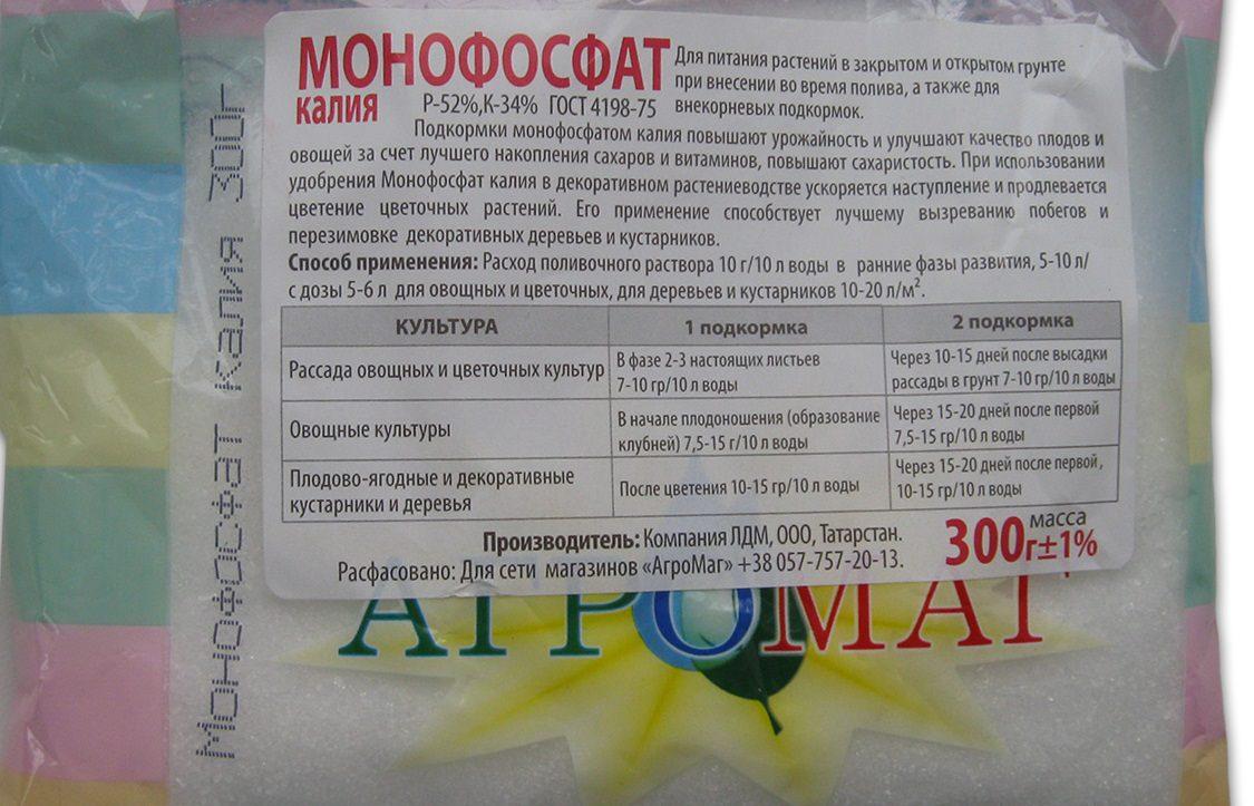 Монофосфат калия - инструкция по применению и состав удобрения