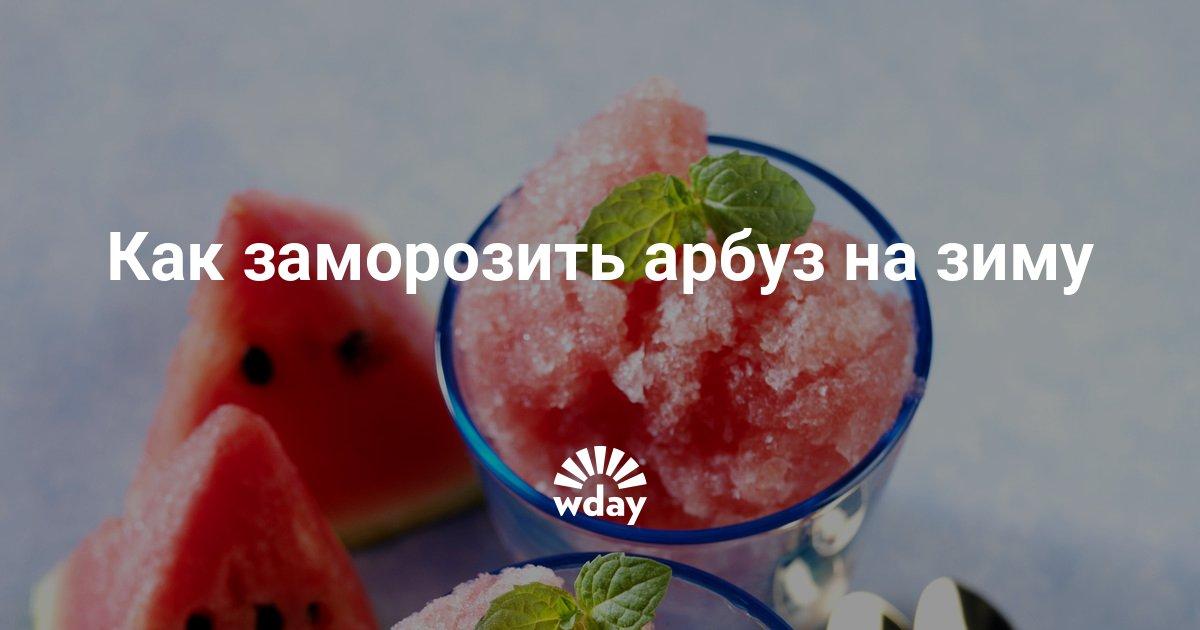 Замороженный арбуз — рецепт на зиму