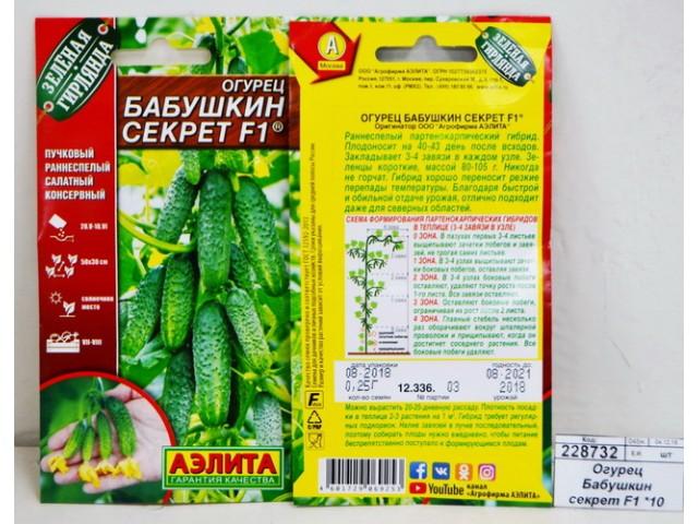 Огурец бабушкин секрет f1: описание и урожайность сорта, отзывы