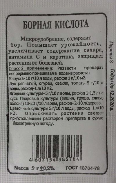 Янтарная кислота для удобрения растений: как использовать таблетки при поливе - почва.нет