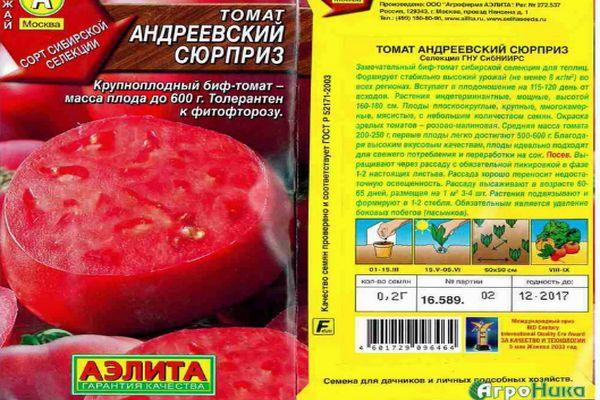 Характеристика томата Андреевский сюрприз и советы по выращивание сорта