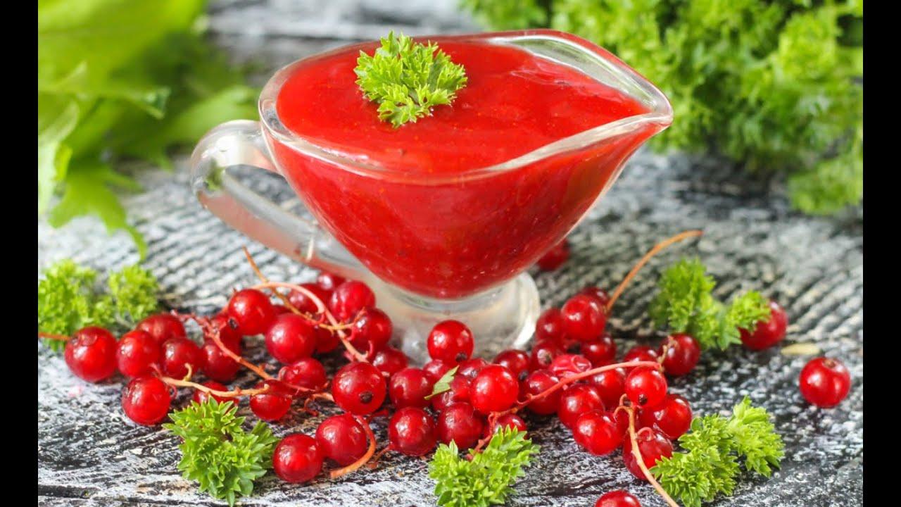 Пошаговые рецепты приготовления соуса из красной смородины на зиму