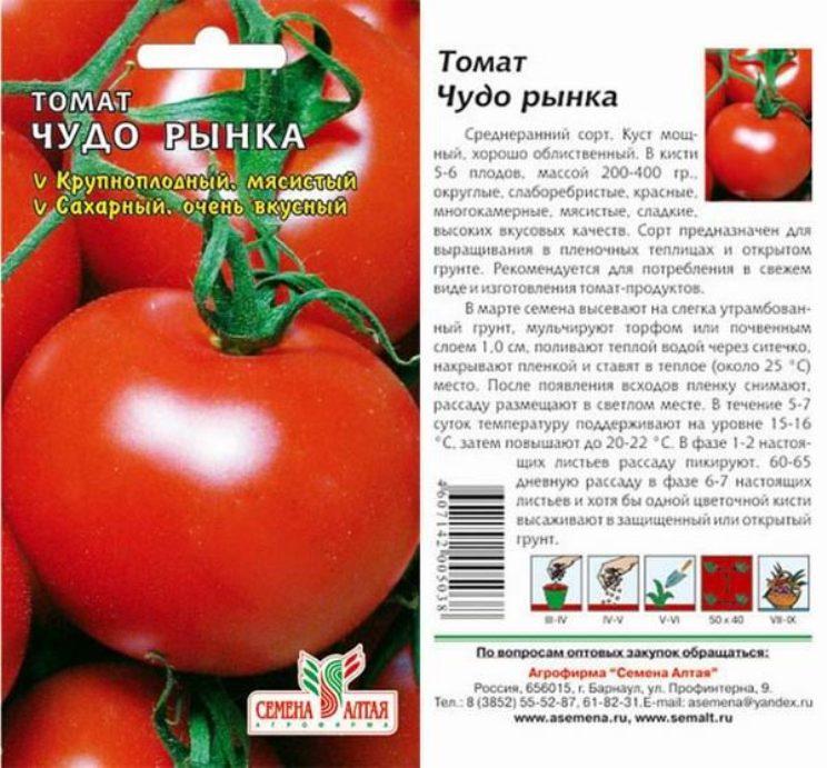 Томат стрега f1: описание, отзывы тех, кто сажал, фото помидоров и особенности их выращивания в парниках и открытом грунте