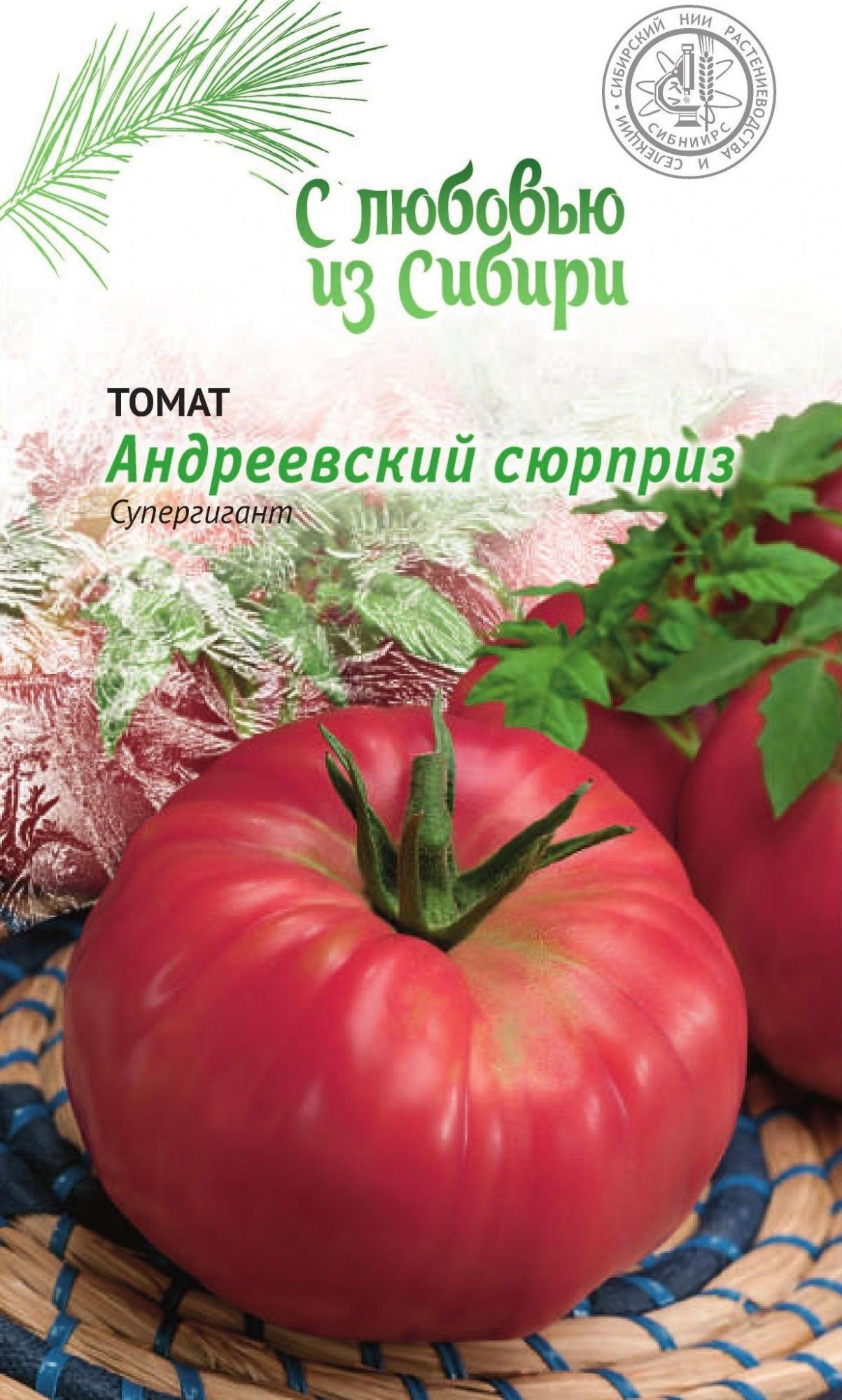 Томат андреевский сюрприз: описание сорта, фото, отзывы, характеристика, урожайность
