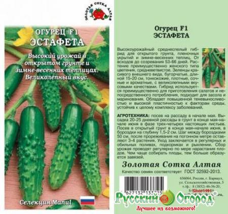 Огурцы эстафета f1: отзывы, описание сорта, выращивание и уход, фотографии