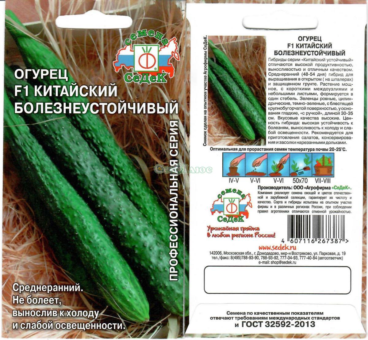 Огурец эстафета f1 — описание и характеристика сорта | zdavnews.ru