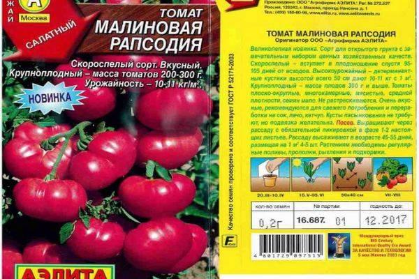 Томат малиновый ожаровский — описание и характеристика сорта