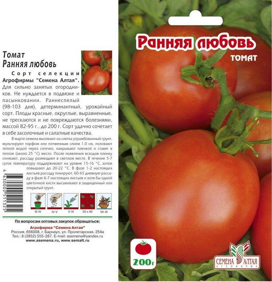 """Томат """"кумир"""": описание сорта, особенности выращивания помидоров, борьба с вредителями русский фермер"""