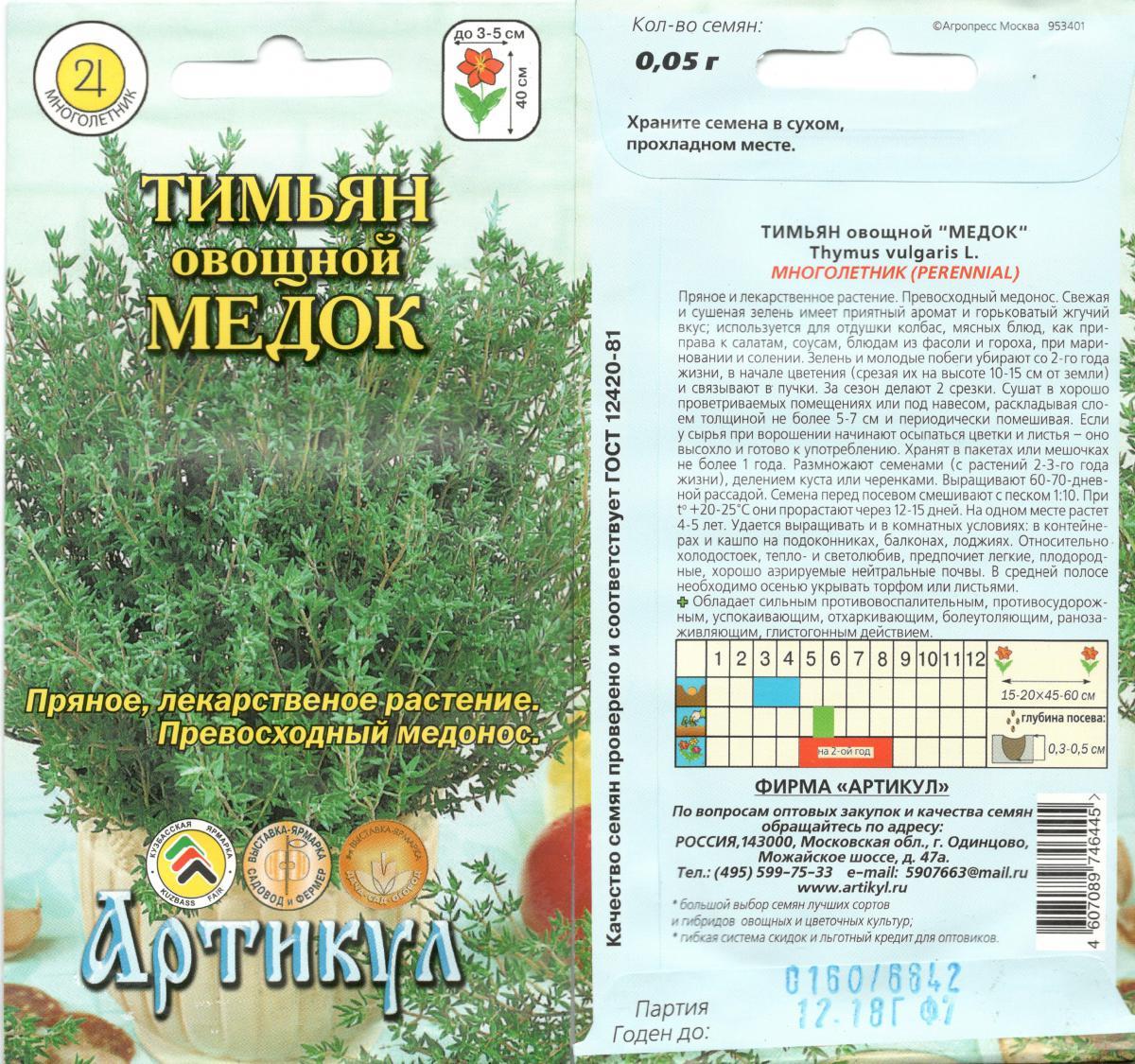Тимьян медок посадка и уход в открытом грунте - сад и огород