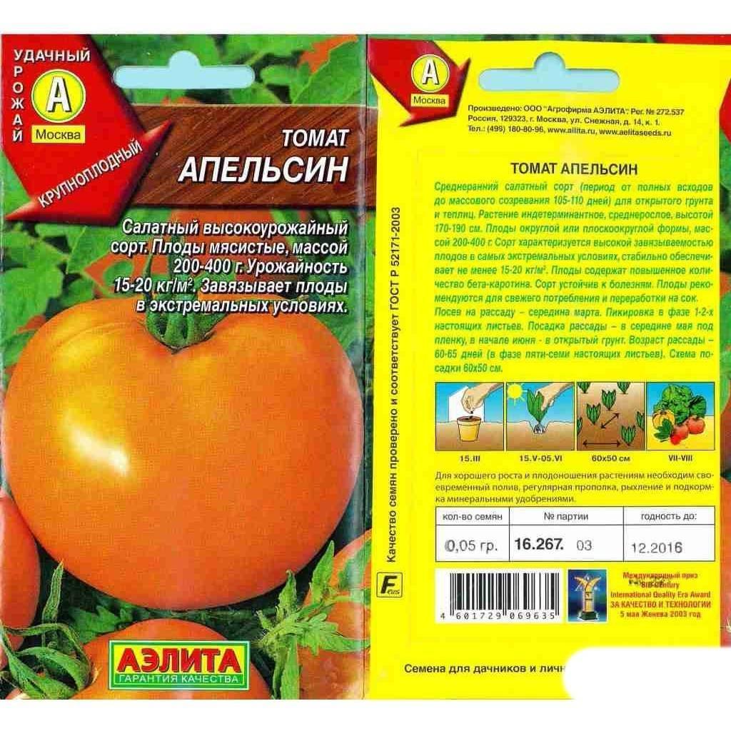 Лучшие сорта и гибриды томатов: описание, фото, названия сортов помидоров для подмосковья