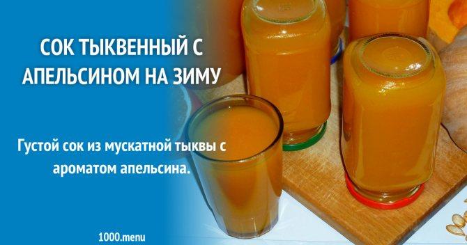 ТОП 6 рецептов приготовления тыквенно-морковного сока на зиму