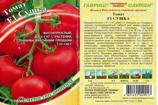 Описание сорта томата Сушка f1 и выращивание рассадным способом