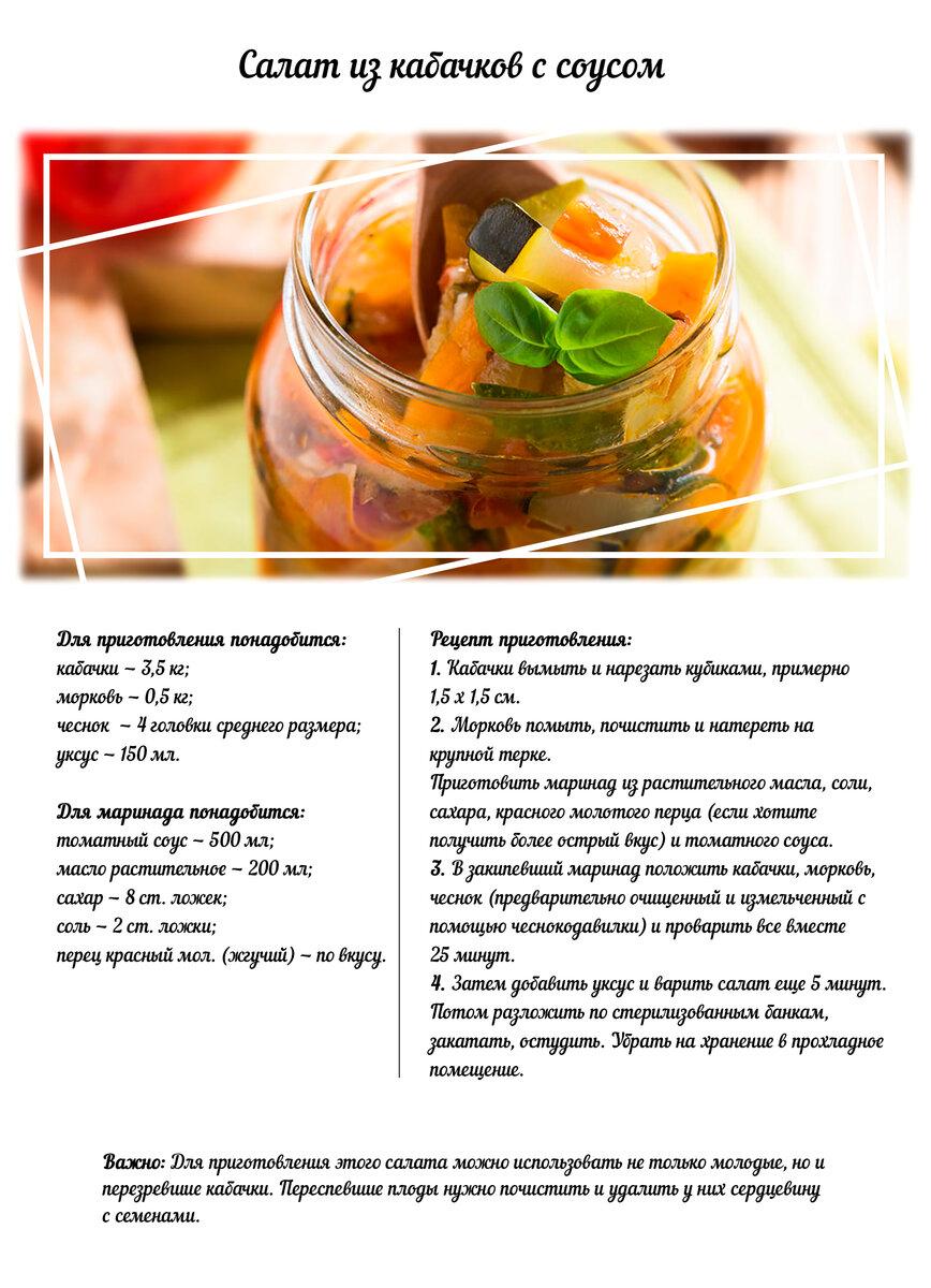 """Заготовки из кабачков: """"золотые рецепты"""" - домашний ресторан"""