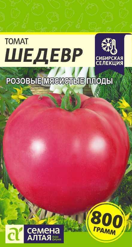 Томат шедевр: разновидности сорта, описание и урожайность с фото