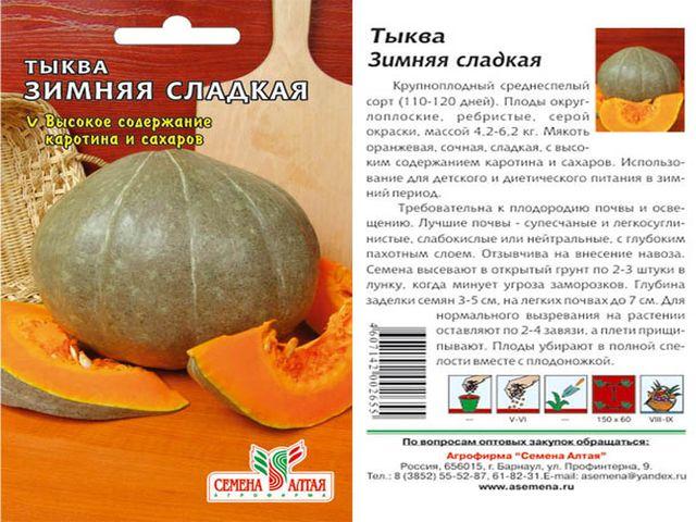 Описание 16 сортов декоративной тыквы и особенности выращивания