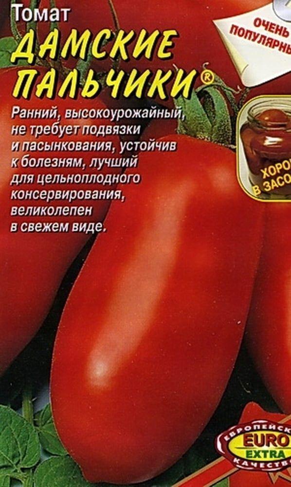 Томат дамские пальчики: характеристика и описание сорта, отзывы, фото, урожайность, выращивание