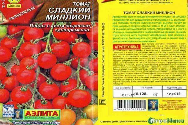 Описание черри томатов Сладкий миллион и советы по выращиванию гибридных помидоров