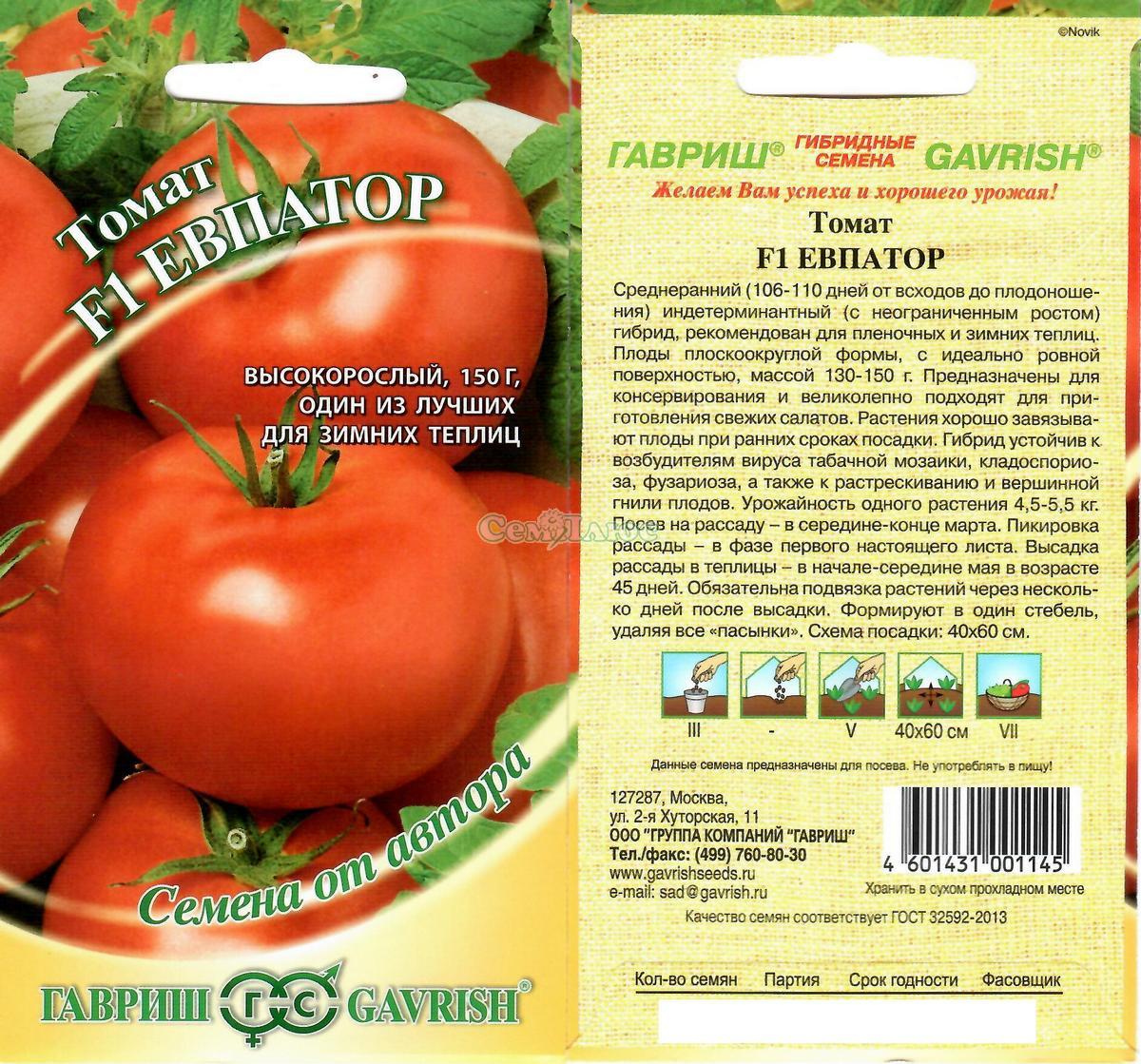 """Томат """"праздничный f1"""": описание и характеристики сорта, рекомендации по уходу за помидорами и борьба с вредителями русский фермер"""