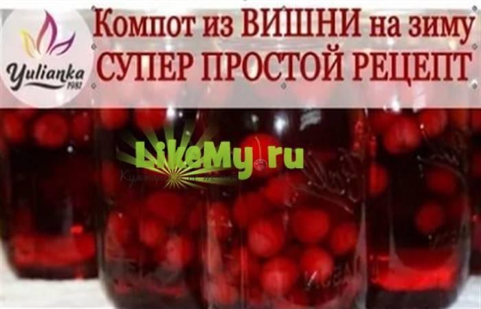 Рецепт компота из ежевики на зиму - 11 пошаговых фото в рецепте