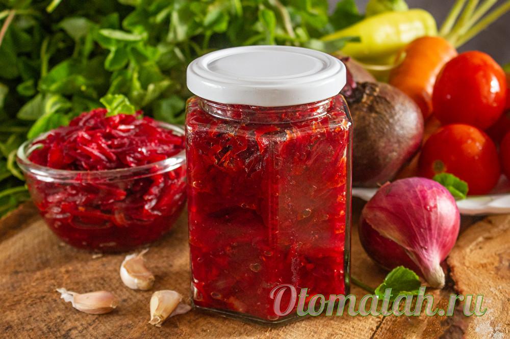 Заправка для борща на зиму - рецепты вкусной заготовки из свеклы в банках