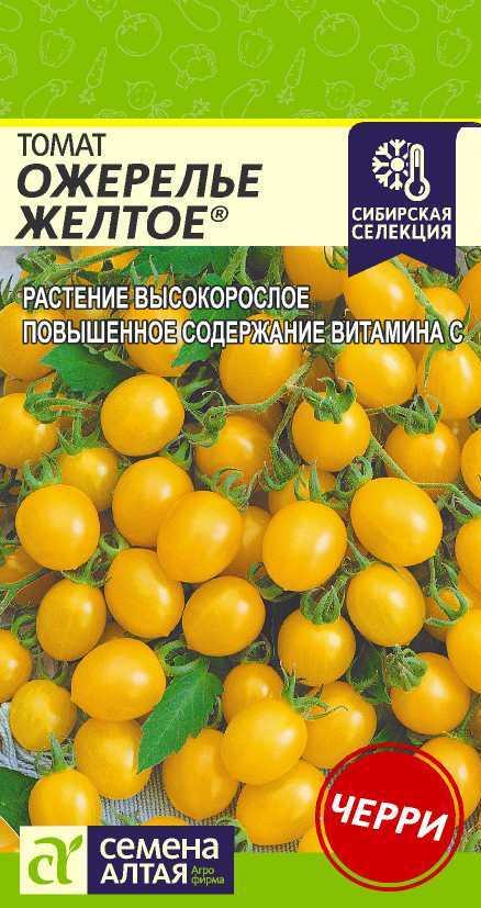 Интересный сорт с ярким окрасом — томат большой желтый симпсон : секреты выращивания
