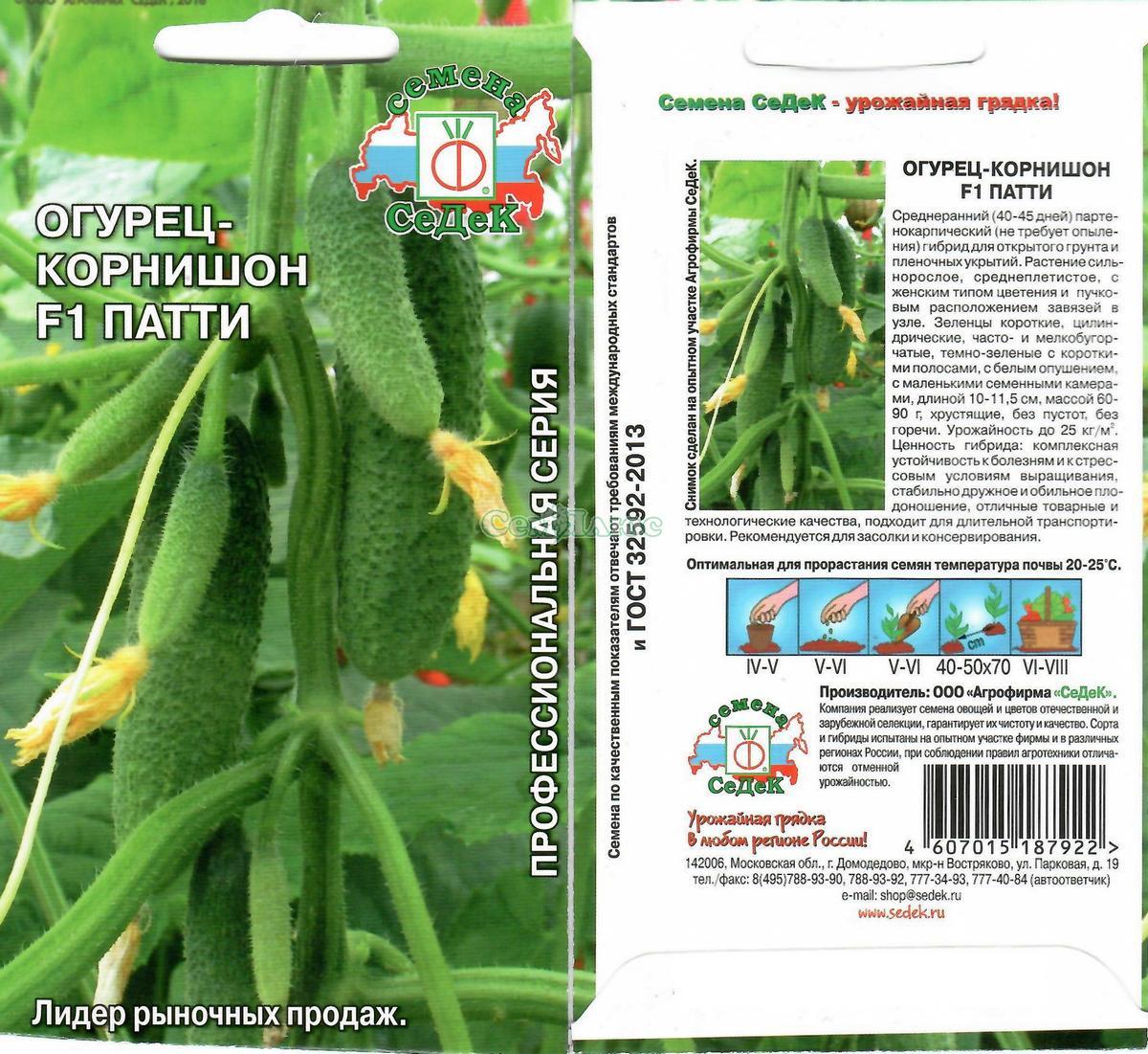 Голландских семена огурцов: лучшие сорта с фото и описаниями