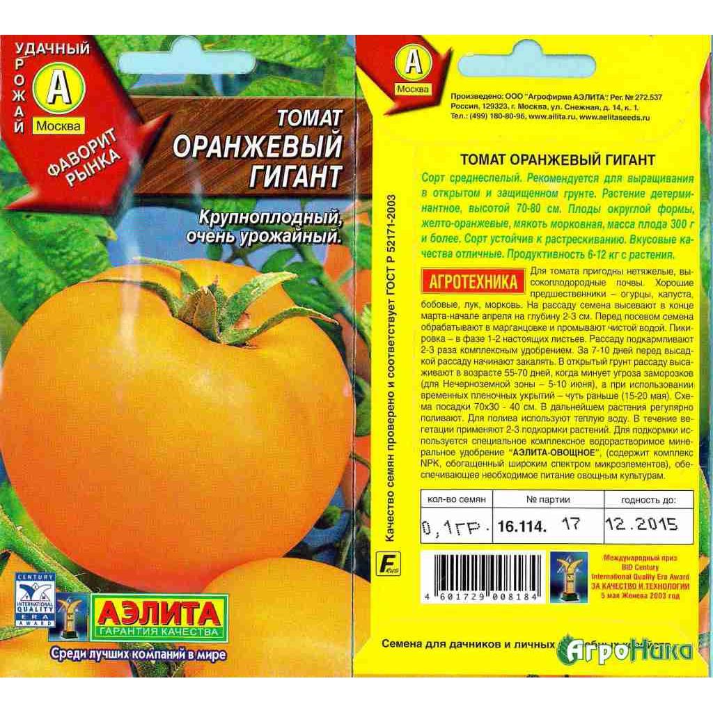Томат бизон оранжевый - описание сорта, характеристика, урожайность, отзывы, фото
