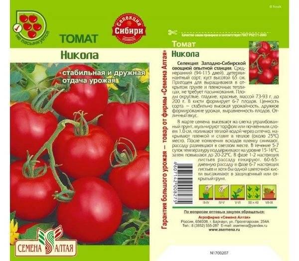 """Томат """"русский размер"""" f1: описание сорта помидоров, характеристики, фото и выращивание русский фермер"""