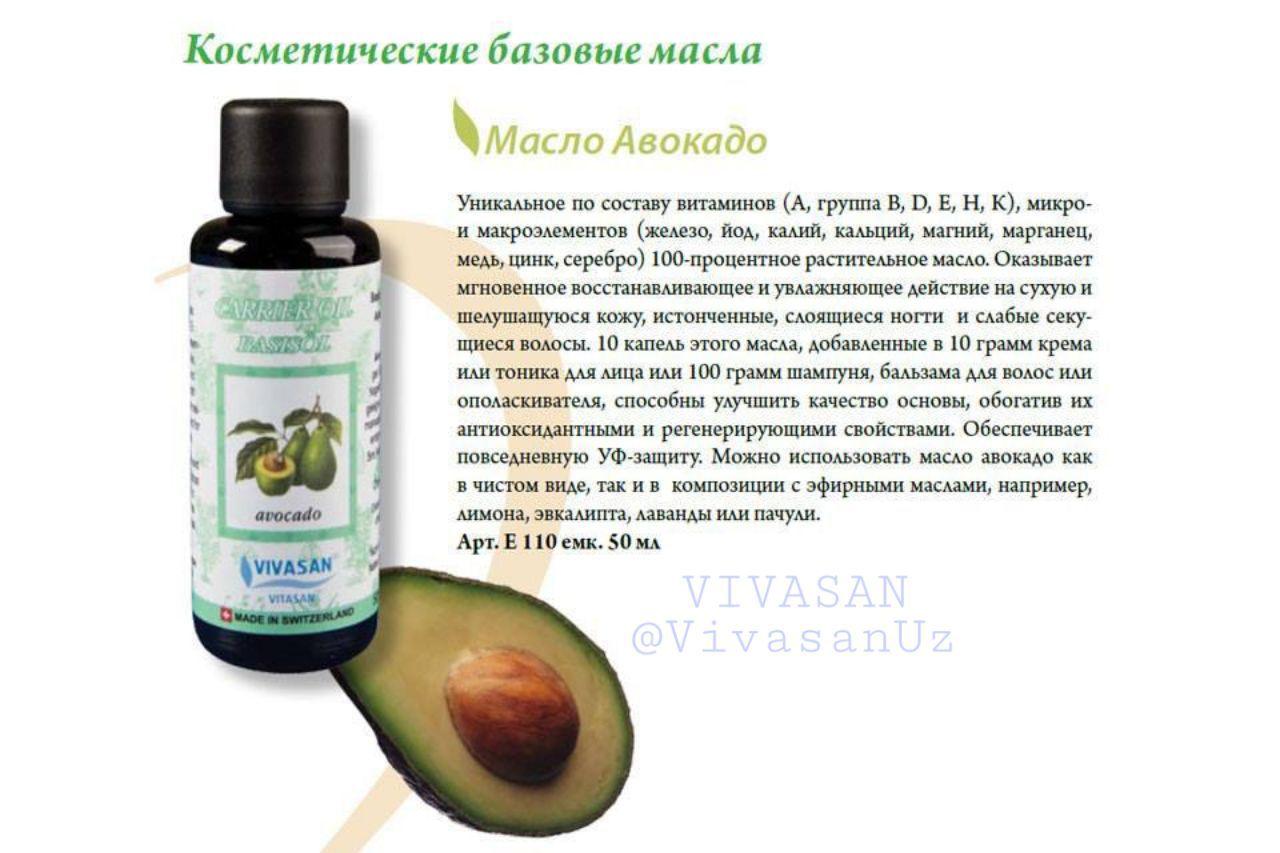 Масло авокадо - полезные свойства и использование »