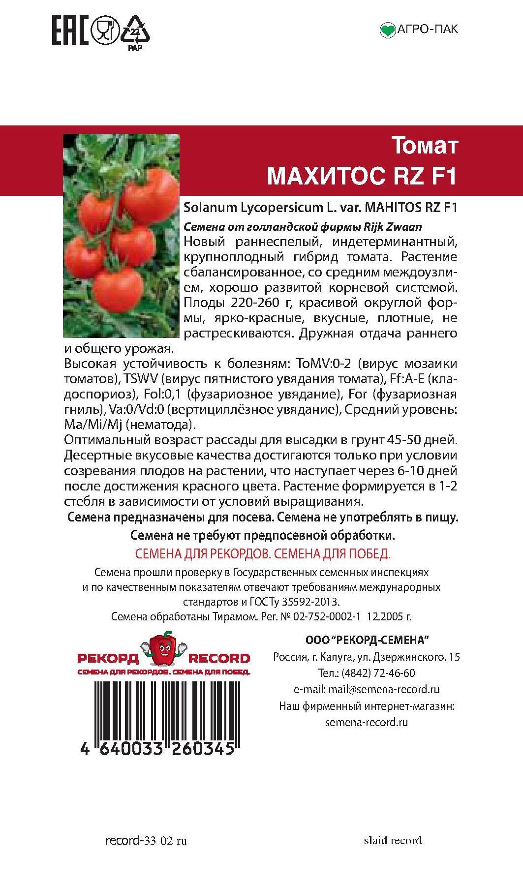 """Томат хайнц 3402 f1 - описание сорта, урожайность, фото и отзывы садоводов - журнал """"совхозик"""""""