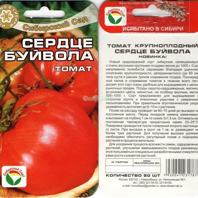 Описание сорта томата финиш и характеристики - всё про сады