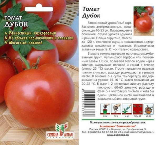 Описание нового раннеспелого сорт томатов «русские купола»