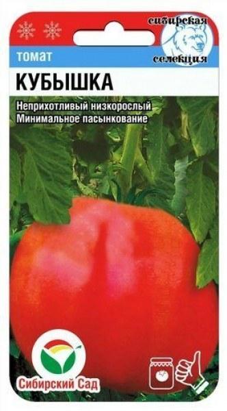 Томат кубышка — описание сорта, отзывы, урожайность