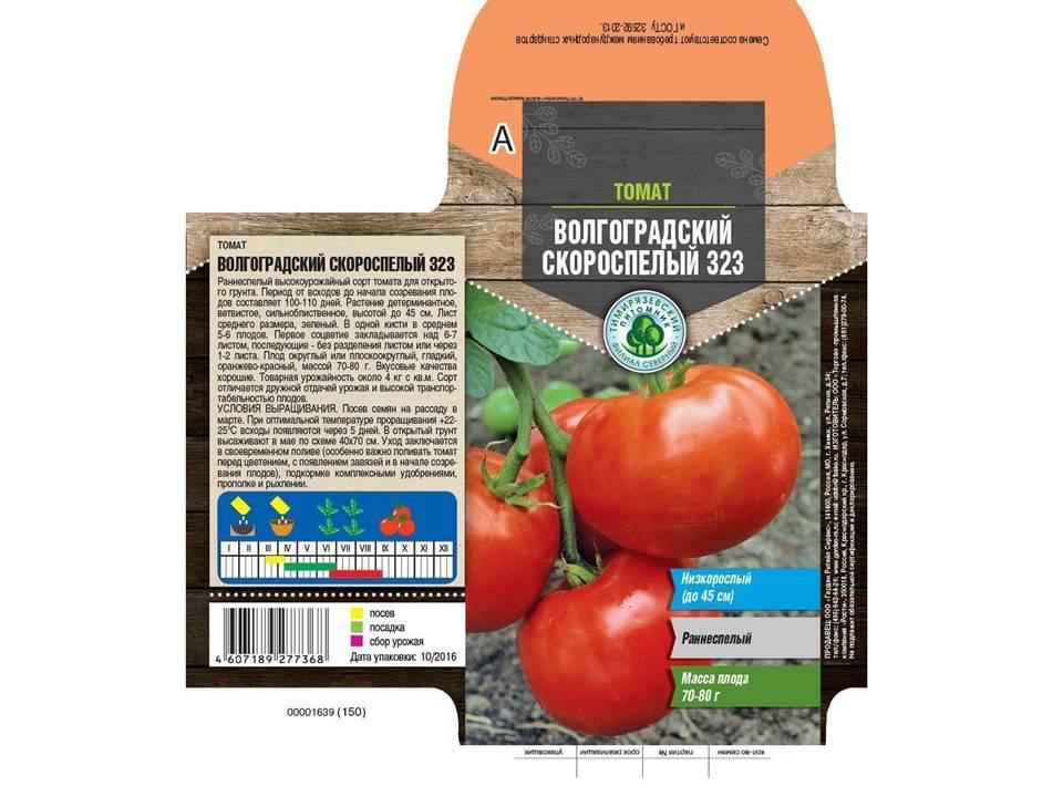 Томат волгоградский ранний: фото помидоров и описание сорта, отзывы об урожайности