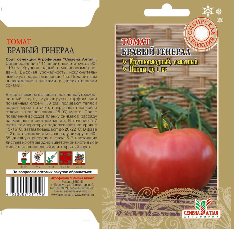 Характеристикаи описание сорта томата хайнц, его урожайность