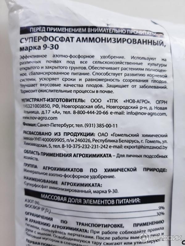 Суперфосфат применение осенью (состав дозировка как разводить)