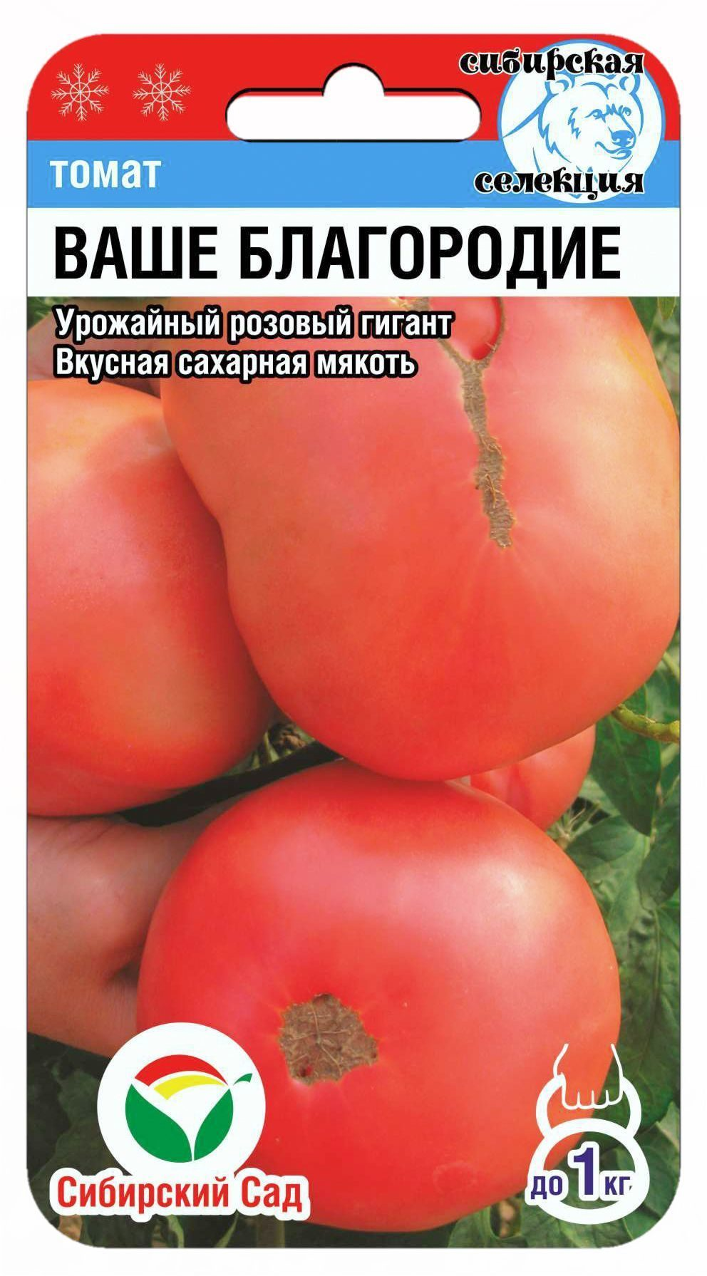 Томат ваше благородие — описание и характеристика сорта | zdavnews.ru