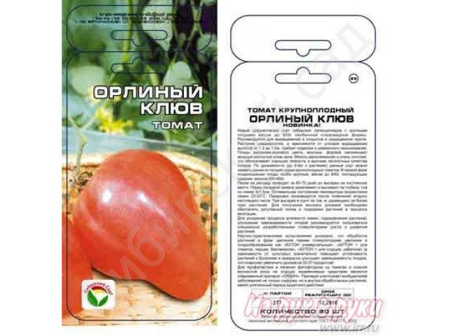Томат орлиный клюв: описание и характеристика сорта, фото, отзывы, урожайность